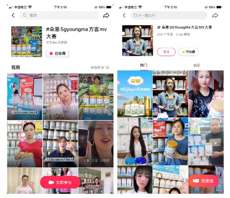 羊奶粉短视频话题登榜 方言大赛带来情景式体验营销新流量