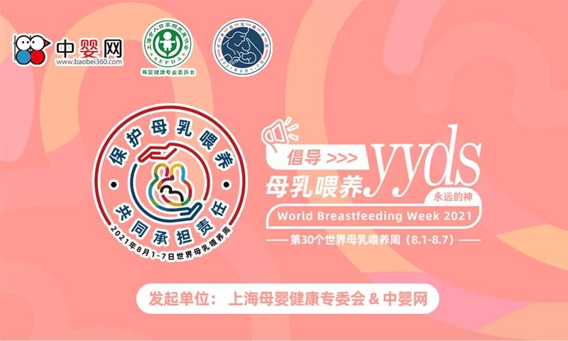 2021世界母乳喂養周 母嬰健康專委會&中嬰網 聯合知名母嬰企業共同倡導母乳喂養