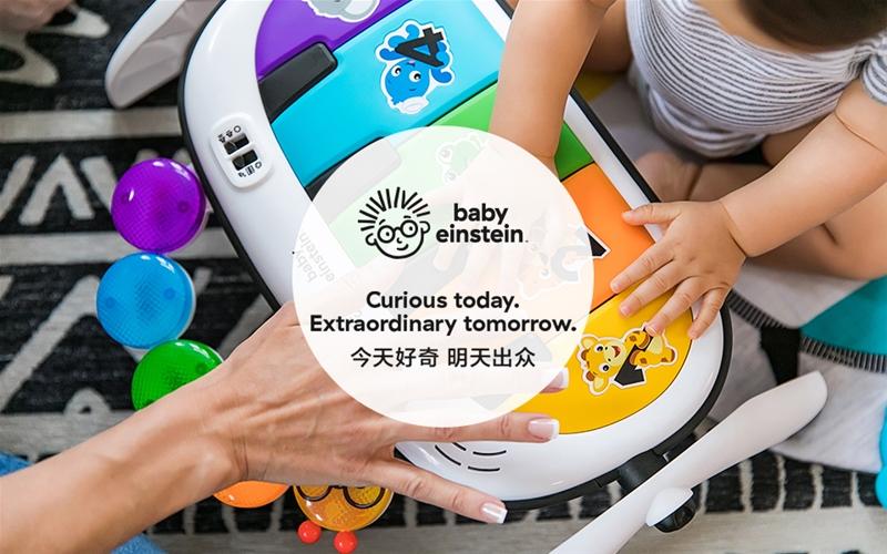 懂寶寶更懂你 baby einstein小小愛因斯坦玩具,寶寶成長好幫手