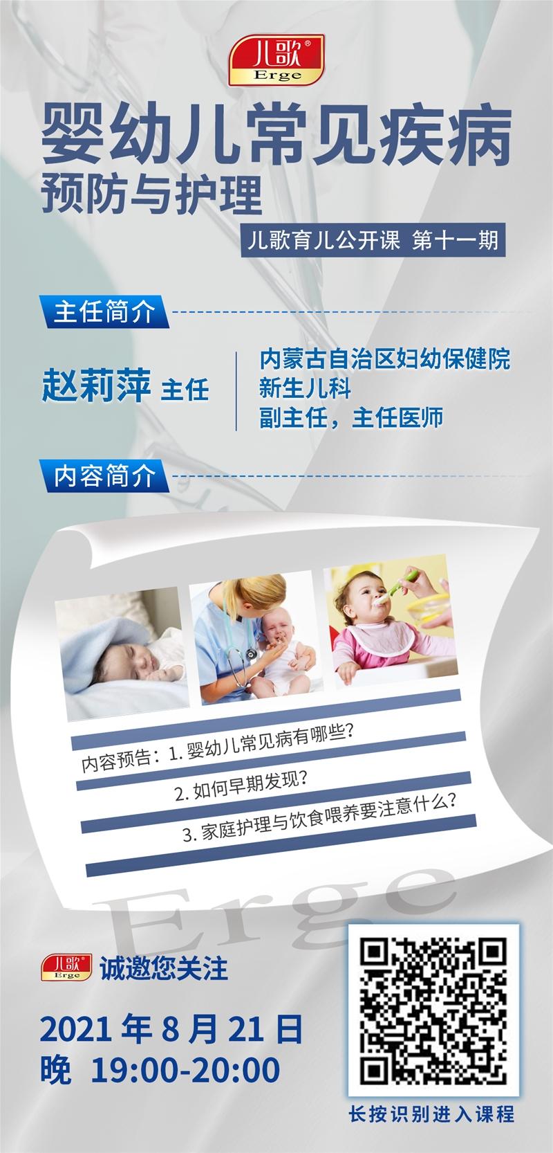 兒歌育兒公開課第十一期《嬰幼兒常見疾病預防與護理》即將開課