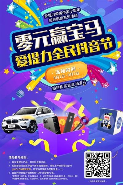 零元贏寶馬 全民抖音節 — 愛提力走進中國十周年感恩回饋系列活動