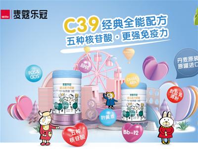 幼兒奶粉營養差異化在配方! 麥蔻樂冠C39優選配方締造經典