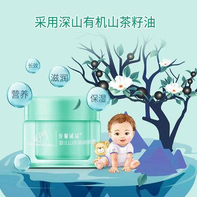 安馨誠品有機山茶油潤膚霜,給寶寶不一般的滋潤新體驗