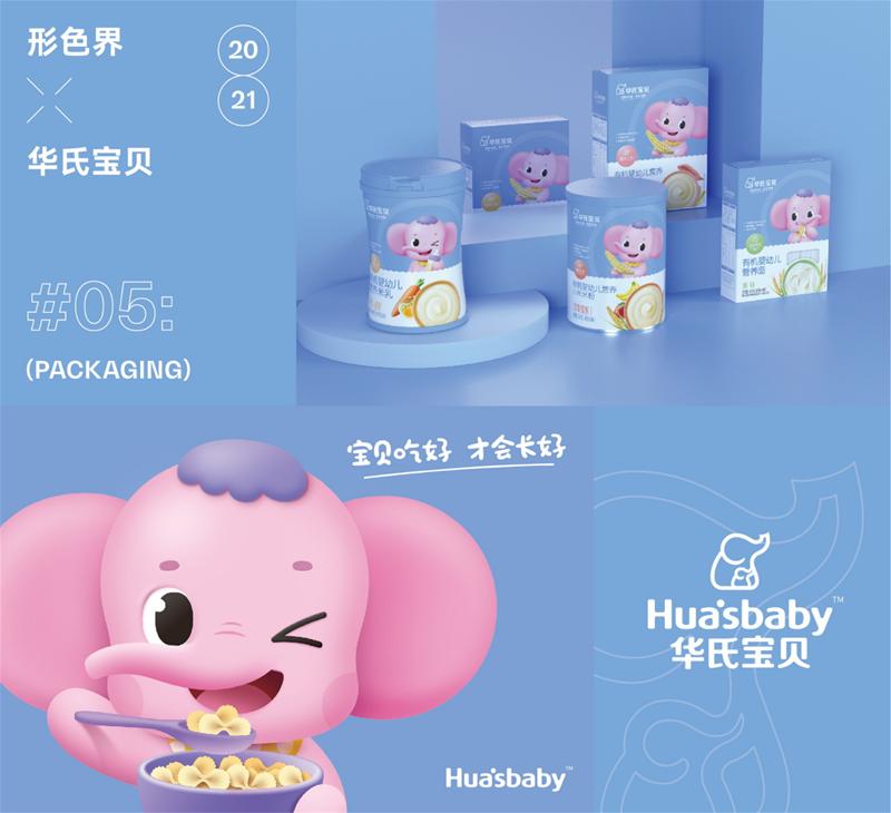 洞察品牌核心×直击精准用户 形色界专业母婴品牌策划与设计 一念把握市场