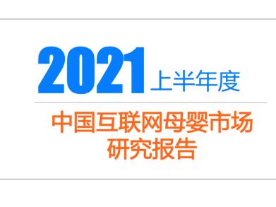 2021上半年度中國互聯網母嬰市場研究報告