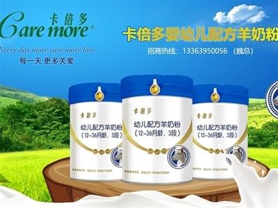 卡倍多OPO結構脂幼兒羊奶粉,匠心打造國產好奶粉
