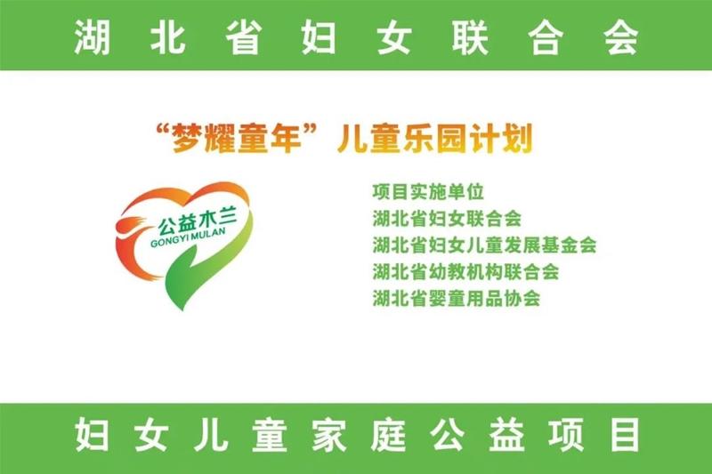 """騰訊公益日,湖北省嬰童用品協會""""夢耀童年""""兒童樂園計劃公益項目啟動"""