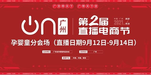 2021廣州第二屆直播電商節