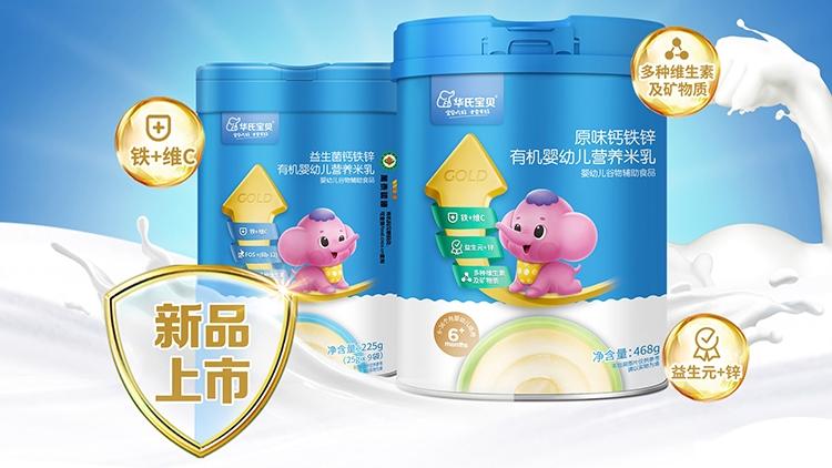 """寶寶輔食新升級,華氏寶貝匠心獨具,在""""有機米乳""""細分市場上謀求差異化競爭!"""