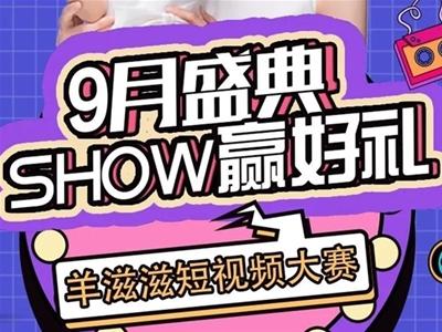 【SHOW贏好禮】快來參加2021羊滋滋短視頻大賽 秀出你的風采!