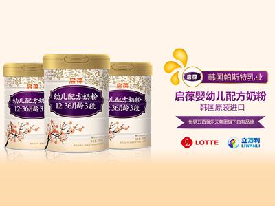 啟葆幼兒配方奶粉:三重保障 均衡營養