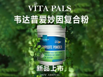 韋達普推新品,愛妙因復合粉上市,持續加碼免疫營養市場