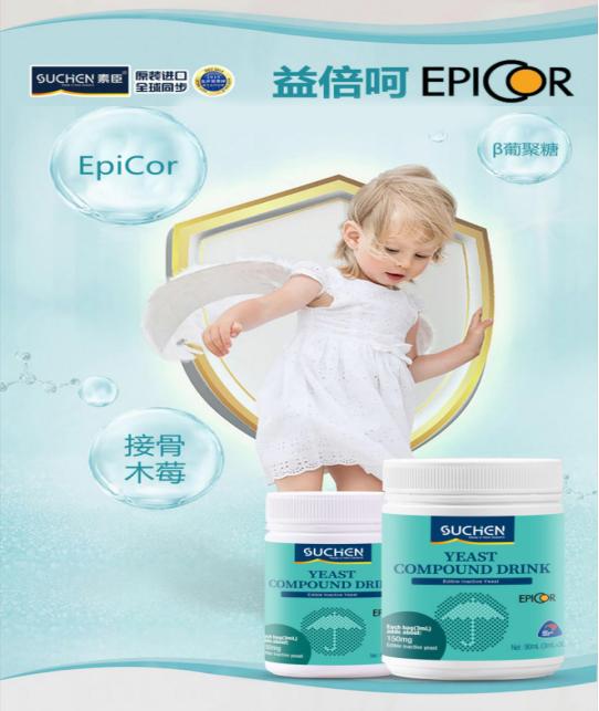 益倍呵(Epicor)—强势来袭 开启免疫营养2.0时代