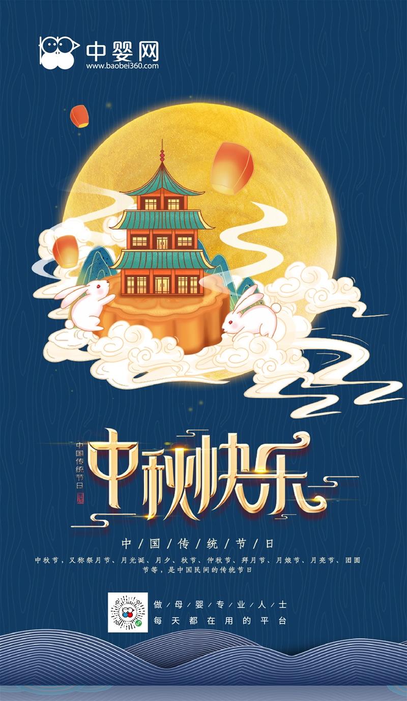 中秋节到了,宝宝能吃月饼吗