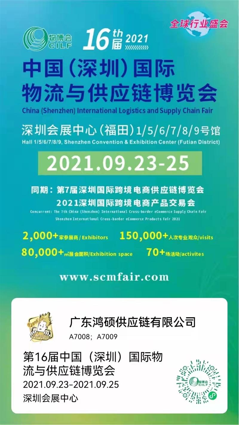 中国(深圳)国际物流与供应链博览会