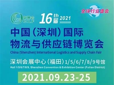 廣東鴻碩供應鏈與您相約中國(深圳)國際物流與供應鏈博覽會!