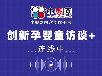 中婴网专稿 | 名家观点沉浸式语音连线 创新孕婴童访谈+