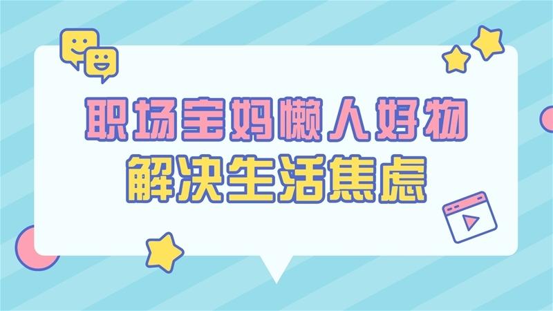 中婴网·好物推荐 | 职场宝妈懒人好物 解决生活焦虑