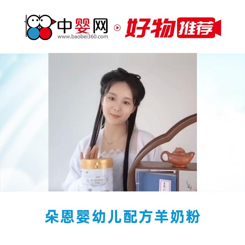 中婴网·好物推荐 | 国潮羊奶粉朵恩A2蛋白秘籍