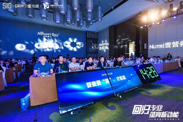 提拉米出席2021中国营养品大会,并荣获年度行业品牌建设奖