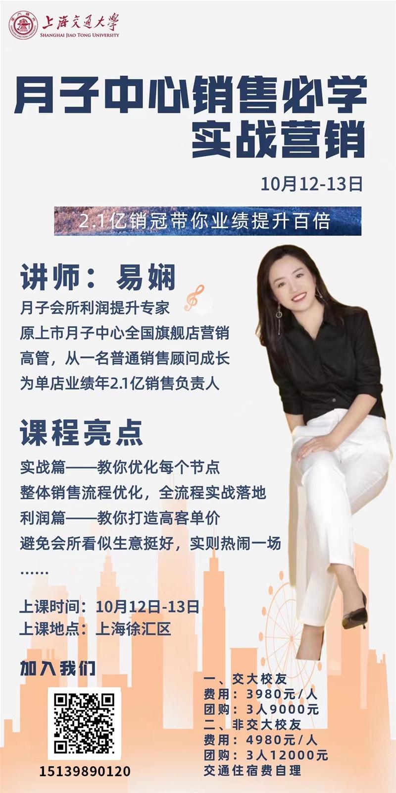 经营制胜 加速前进 | 上海交通大学月子中心总裁班第22期又双叒叕开班啦!