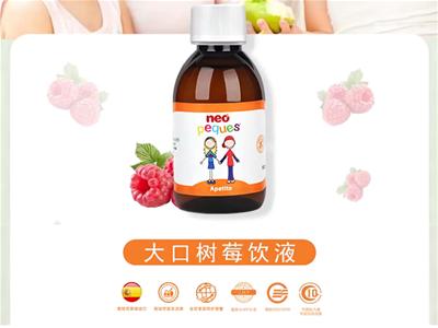 天然植物好营养 班罗礼奥大口树莓饮液,呵护中国宝宝健康成长