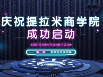 庆祝【TLAMEE·商学院】成功启动