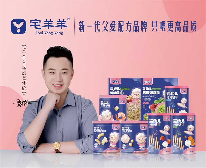中婴网专访宅羊羊创始人翟志伟:新一代父爱配方品牌 只喂更高品质