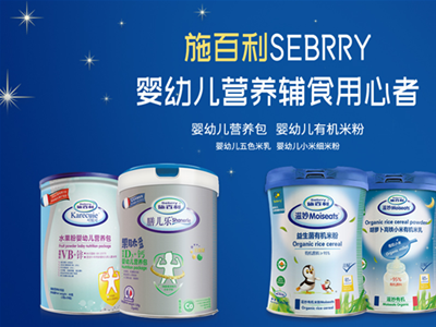 新消费施百利多品类提高传统母婴产品优势