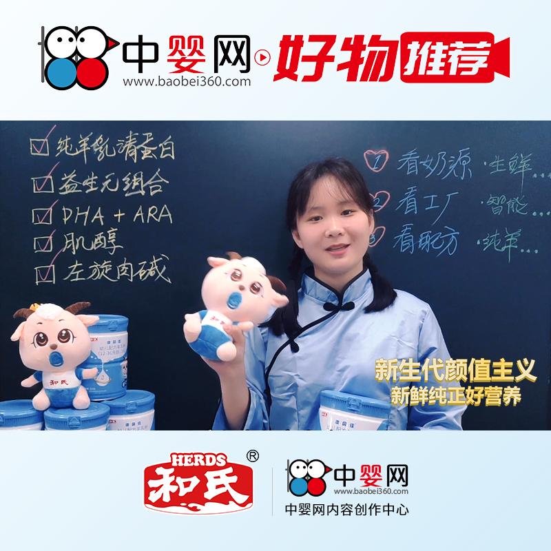 中婴网·好物推荐 | 颜值主义 纯羊奶粉 和氏澳贝佳