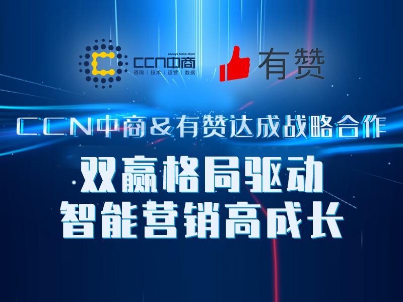 CCN中商X有贊【戰略合作發布會】成功召開,點亮合作新格局