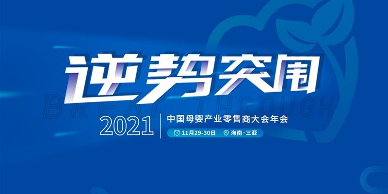 逆势突围 | 2021中国母婴产业零售商大会年会