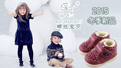 娜拉寶貝嬰童鞋2015冬季新款