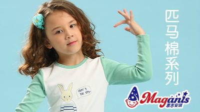 麥吉安琪匹馬棉系列嬰童內衣