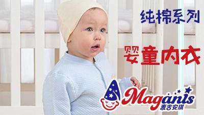 麥吉安琪純棉嬰幼兒內衣
