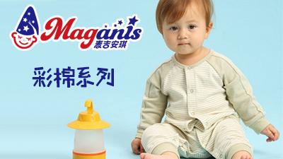 麥吉安琪嬰幼兒彩棉內衣