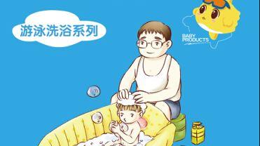 曼波魚游泳洗浴系列