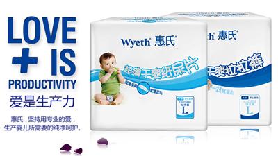 惠氏婴儿纸尿裤