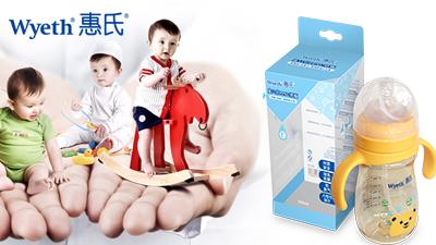 惠氏婴儿奶瓶