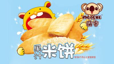 萌客果汁米饼