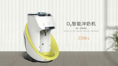 贝拉比O2智能冲奶机