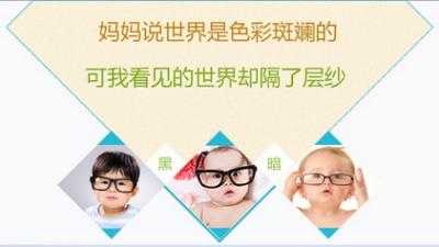 童话雨儿童视力养护