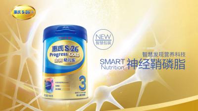惠氏®S-26®金装旗舰版婴幼儿奶粉