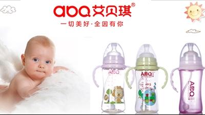 ABQ艾贝琪婴幼儿奶瓶
