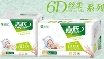 吉氏6D丝柔系列婴儿纸尿裤