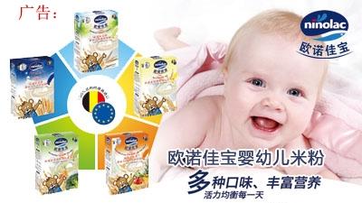 歐諾佳寶嬰幼兒米粉