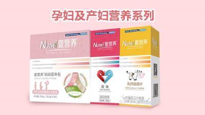 Nutri壹營養孕婦及產婦營養品