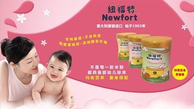 纽福特(意大利进口)婴幼儿营养米粉