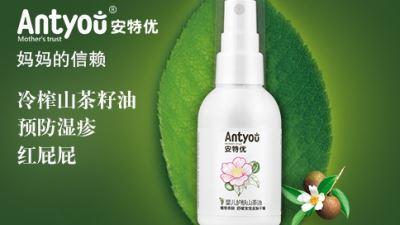 安特优婴儿护肤山茶油系列