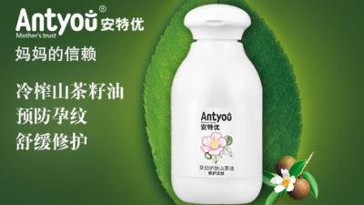 安特优孕妇山茶油系列